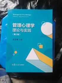 管理心理学理论与实践(第2版)