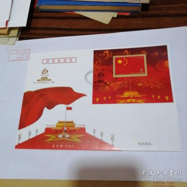 中华人民共和国成立六十周年纪念邮票小型张首日封一枚