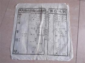 老地契山东省石岛市存根契纸空白未使用民国时期怀旧收藏历史记忆