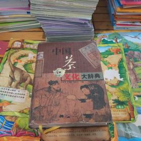 中国茶文化大辞典