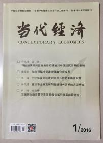 当代经济 2016年 1月刊 第1期 总第397期 邮发代号:38-188