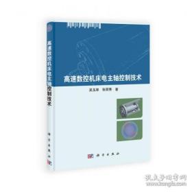 高档数控机床与基础制造装备研究与应用丛书:高速数控机床电主轴控制技术