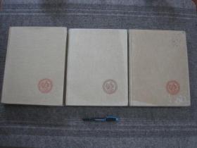 【MISSION PAUL PELLIOT : 伯希和考察丛书 第I.II.II种】3本合售