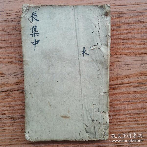 康熙字典  辰集中(大开本)