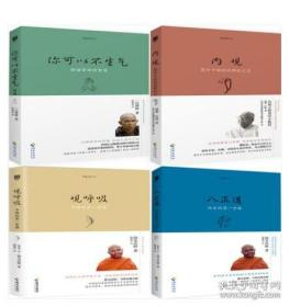 生命之书系列4册 你可以不生气+观呼吸+八正道+内观:葛印卡的解脱之道 作者:一行禅师 威廉哈特等 人生哲学 出版社:海南出版社