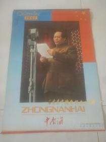 老挂历:中南海(1991年,78/52厘米)