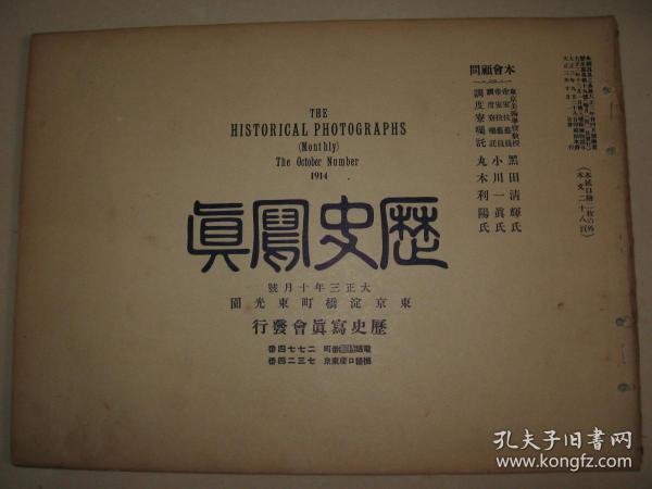 民国早期日本铜版纸精印 1914年10月版《历史写真》胶州湾明细地图、青岛战争等内容