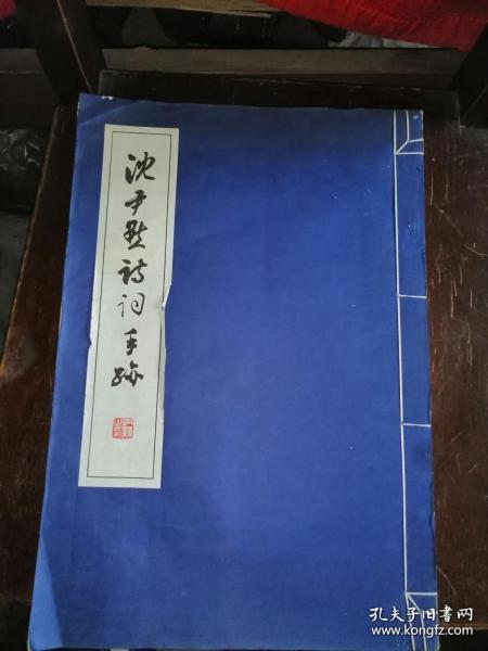 【沈尹默诗词手迹】上海教育出版社   宣纸线装八开