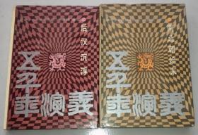 五千年演义:4后汉沉浮+7南北朝始末2册合售 89年一版一印 精装