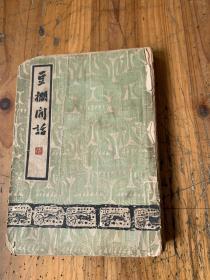 5646:豆棚闲话