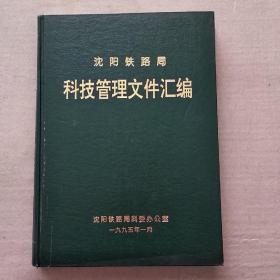 《沈阳铁路局科技管理文件汇编》
