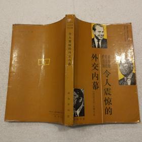 令人震惊的外交内幕(32开)平装本,1990年一版一印