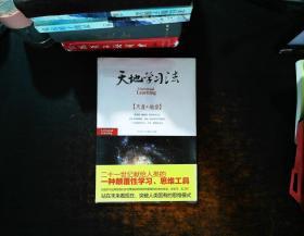 天地学习法 【附光盘】