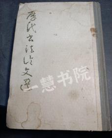 历代书法论文选(精装)