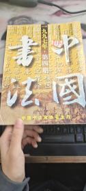 中国书法《1997年第四期》