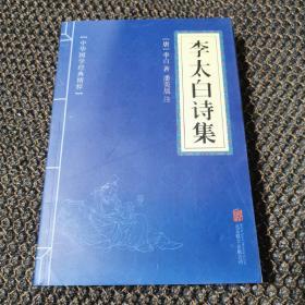 中华国学经典精粹·名家诗词经典必读本:李太白诗集
