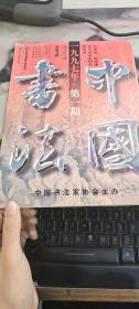 中国书法 1997年第一期