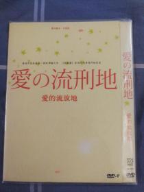 爱的流放地   DVD9