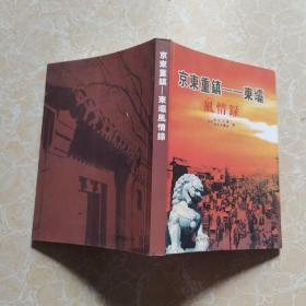 京东重镇 东坝