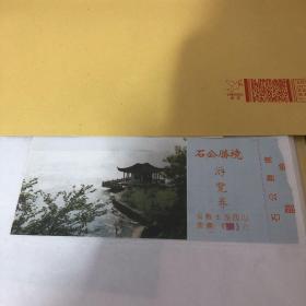 石公胜景游览劵   吴县太湖西山