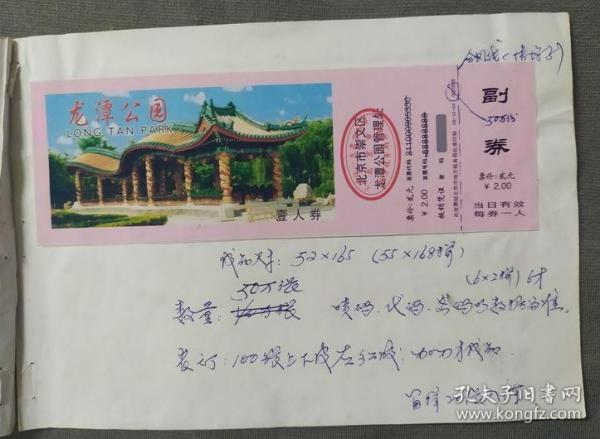 样票2种见描述-北京龙潭公园k-朝阳公园2张