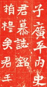 北魏元定墓志。洛阳 :,北魏景明元年。原刻。民国拓本。拓片尺寸66*67.7厘米。宣纸原色原大仿真。微喷复制