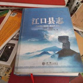 江口县志1986-2005