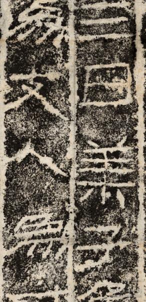 北魏元勰墓志。洛阳 ,北魏永平元年。原刻。民国拓本。拓片尺寸65.71*64.25厘米。宣纸原色原大仿真。微喷复制