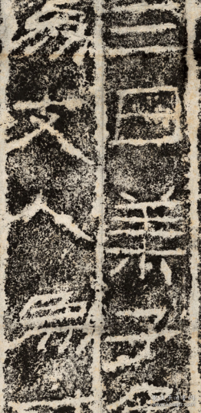 新天凤莱子侯刻石。新天凤3年,淸嘉庆22年(1817)出土.。原刻。民国拓本。拓片尺寸76.71*63.77厘米。宣纸原色原大仿真微喷复制