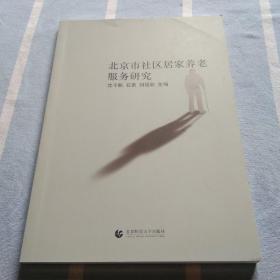 北京市社区居家养老服务研究
