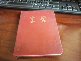 50年代老日记本:学习--内有中国共产主义青年团长春市人民委员会首次共青团大会纪念(毛像,中国共产党简史,记载1957年日记)内有中国共产主义青年团长春市人民委员会首次共青团大会纪念印章2枚