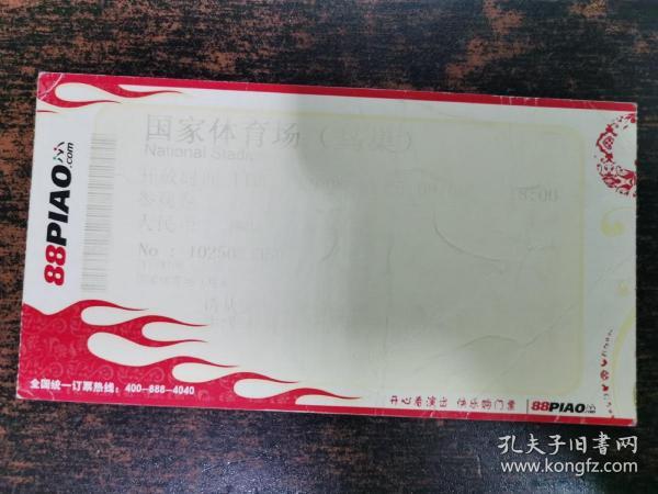 国家体育场【鸟巢】门票2008年10月25元