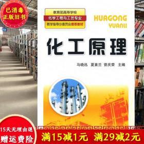 化工原理 马晓迅 夏素兰 化学工业出版社 9787122076847