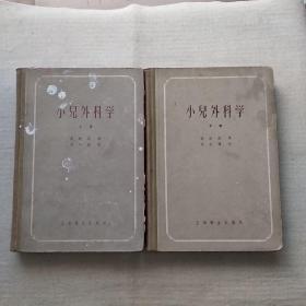 《小儿外科学》  上下两册全  (硬精装本)