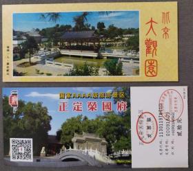 正定荣国府-北京大观园-b--门票bu袋