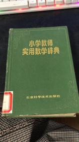 小学教师实用数学辞典