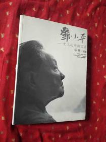 邓小平-女儿心中的父亲(邓林摄影 邓林签赠本)