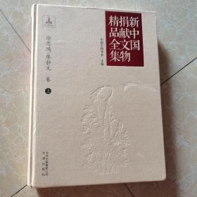 新中国捐献文物精品全集·徐悲鸿/廖静文卷(上)〈后书皮如图3,内容全新〉