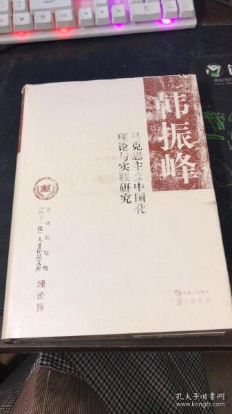 马克思主义中国化理论与实践研究