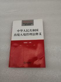 中华人民共和国法律释义丛书:中华人民共和国出境入境管理法释义