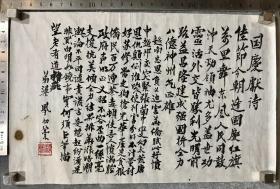 1979年原国军少将、湖南省参事室参事、书法家、诗人梁凤 致 谭望之毛笔诗稿一通一页