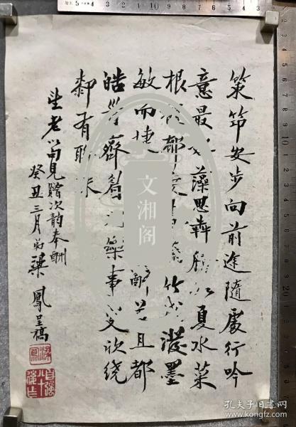 1973年原国军少将、湖南省参事室参事、书法家、诗人梁凤致谭望之毛笔诗稿一通一页