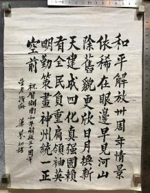 1979年原国军少将、湖南省参事室参事、书法家、诗人梁凤致谭望之毛笔诗稿一通一页