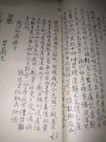 中国第一家国家银行-(大清银行),第一座国家货币制造中心,(户部造币总厂),第一所专科金融学校(大清银行学堂)的创办者之一,张允言毛笔手写经验良方,宣纸写一本60余页(双面)