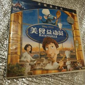 美食总动员 (正版迪士尼)精装VCD