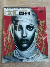 文汇周刊 正式创刊号 2003年5月 侧面张国荣 干净无勾画