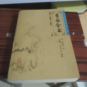 景岳全书(上册)
