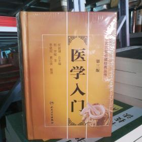 【精装本】中医古籍必读经典丛书 医学入门 第三版