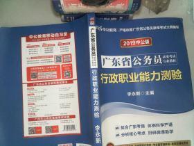 中公版·2019广东省公务员录用考试专业教材:行政职业能力测验
