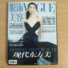 Vogue服饰与美容 2006年10月 张曼玉封面